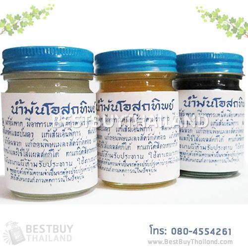 น้ำมันนวดโอสถทิพย์วัดโพธิ์ ขนาด 100 กรัม (Wat Pho Massage Balm 100g.)