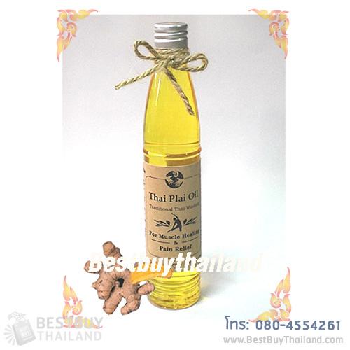น้ำมันไพลสดขนาด 100 ml. (Thai Plai Oil 100 ml. – Natural Pain-Relief Oil)