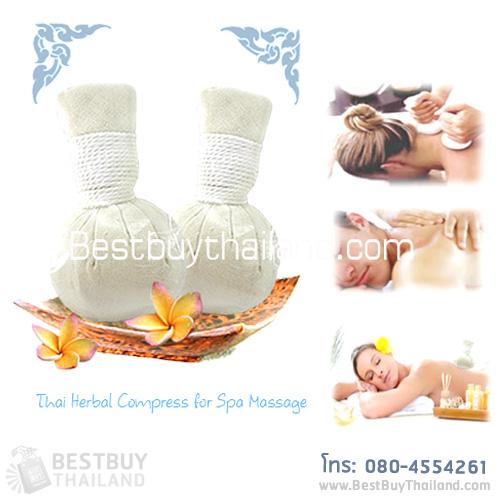 ลูกประคบสมุนไพร 200g. (Thai Herbal Compress Ball 200g.)