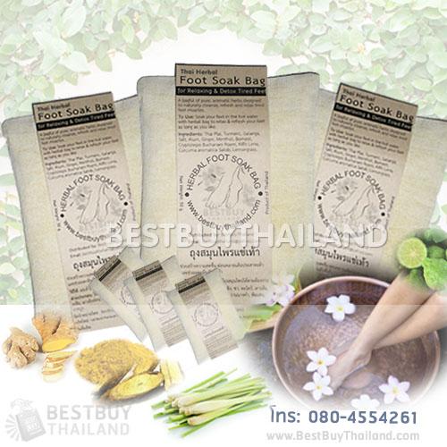 ถุงสมุนไพรแช่เท้าผ่อนคลาย (Thai Herbal Foot Soak Bag)