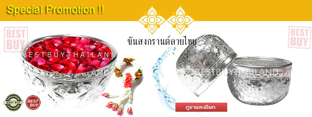 ขันสงกรานต์ลายไทย
