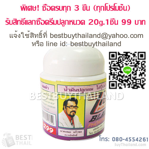 hair growth cream - year end