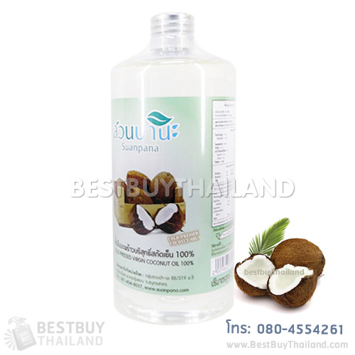 น้ำมันมะพร้าวบริสุทธิ์ สกัดเย็นอินทรีย์ 525 ml. (Organic Coconut Oil Cold Pressed 525 ml.)